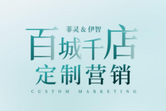 美业618-伊智定制营销,菲灵&伊智百城千店定制营销活动。