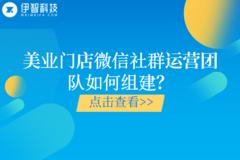 美业门店微信社群运营团队如何组建?