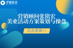 伊智营销顾问—张铭宏,美业营销活动方案策划与操盘专家,助力门店经营增长!