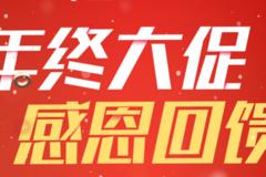 浙江·致尚美发品牌店,与伊智举办年终宠粉节活动创收24万!