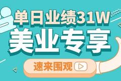 伊智宠粉节之单日业绩突破31W,美发店周年活动玩出新花样!
