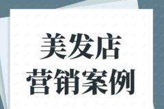 佛山尚艺美业年终感恩门店拓客活动,当天开单334笔!-伊智案例