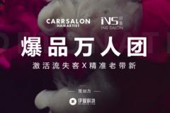 """上海卡尔沙龙与伊智科技举办""""爆品万人团"""",客量提升的前提是顾客的信赖"""