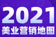 伊智科技:2021美业营销地图,六大板块,37个知识点,一张图学会美业营销活动全流程!