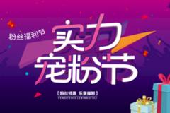 """伊智帮助西安美发店""""希克造型"""",举办品牌宠粉节活动创收20万!"""