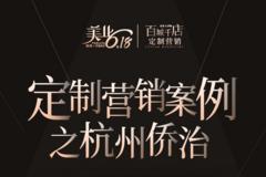 伊智定制营销案例之杭州乔治,提升品牌形象助力门店全年业绩。