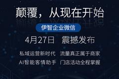 伊智企业微信2.0重磅上线,开启美业私域运营新时代-【伊智科技】