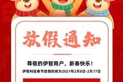 【伊智科技】关于春节放假及客服安排的通知