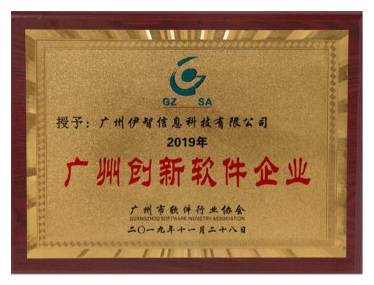 广州创新软件企业