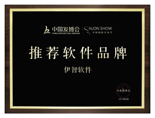 中国发博会推荐软件品牌