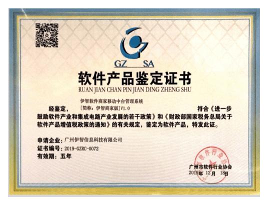 软件产品鉴定证书